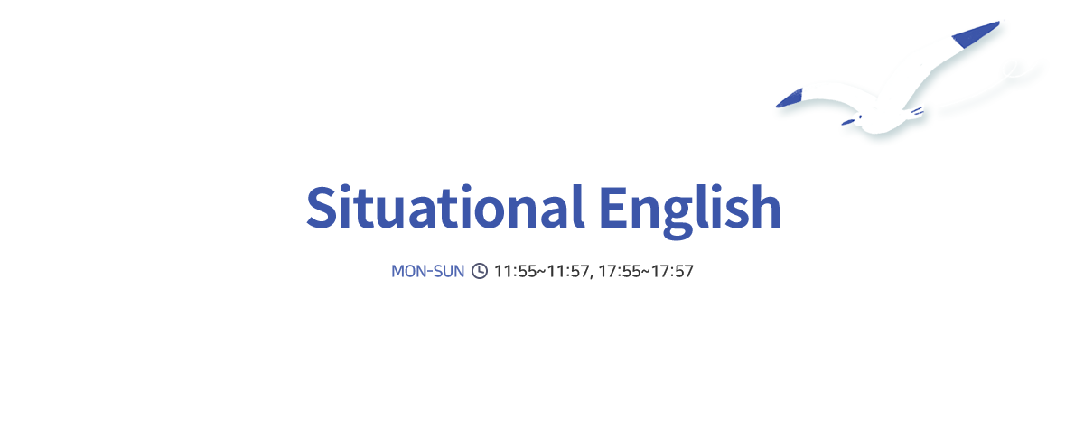 Situational English MON-SUN 11:55~11:57, MON-SUN 17:55~17:57