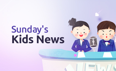 Sunday's Kids News