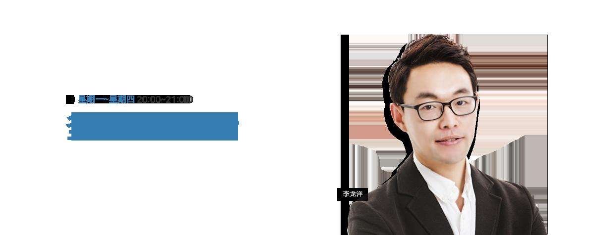 釜山华语知音 星期一~星期五 20:00~21:00 李龙洋