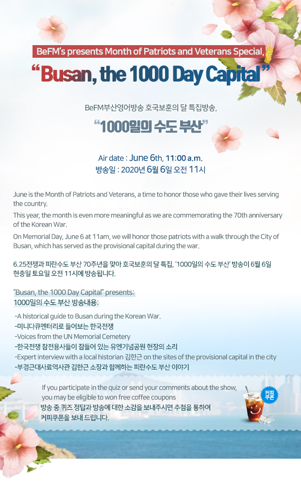 Busan, the 1000 Day Capital (Month of Patriots and Veterans) Special 이미지